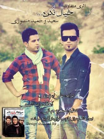 دانلود آهنگ جدید سعید و حمید منصوری به نام خیال نکن