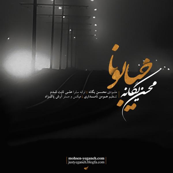 دانلود آهنگ جدید محسن یگانه به نام خیابوناwww.virehmusic.mihanblog.com