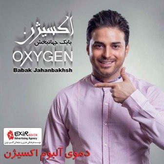 دانلود دموی آلبوم جدید بابک جهانبخش به نام اکسیژن