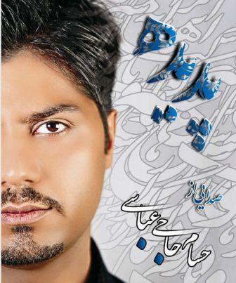 دانلود آلبوم جدید حسام حاجی عباسی به نام پدیده