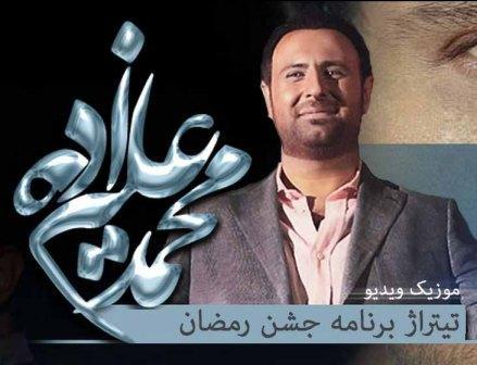 jashn دانلود موزیک ویدیو جدید محمد علیزاده به نام با اینکه تنهایی