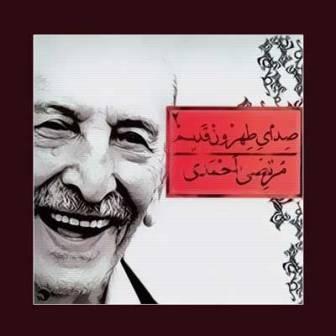 دانلود آلبوم جدید مرتضی احمدی بنام صدای طهران قدیم 3