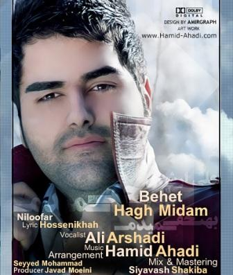 Ali+Arshadi+ +Behet+Hagh+Midam دانلود آهنگ جدید علی ارشدی به نام بهت حق ميدم
