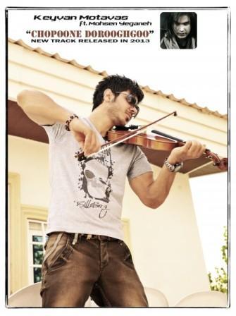 دانلود آهنگ جدید کیوان مطوس با همراهی محسن یگانه به نام چوپون دروغگو