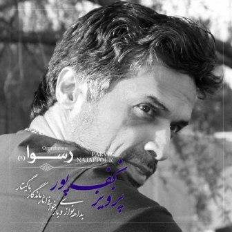 دانلود آلبوم جدید پرویز نجف پور به نام رسوا 1