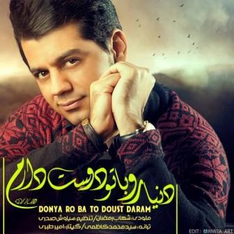 دانلود آهنگ جدید شهاب رمضان با نام دنیارو با تو دوست دارم