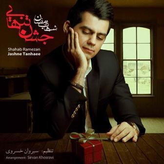 دانلود آلبوم جدید شهاب رمضان به نام جشن تنهایی