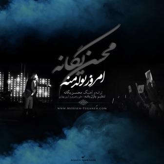 دانلود آهنگ جدید محسن یگانه با نام امروز تولدمه