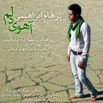 دانلود آهنگ جدید پرهام ابراهیمی با نام آهوی دلم