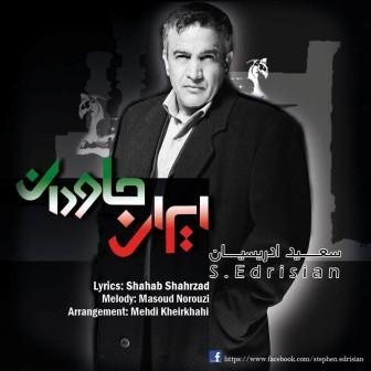 دانلود آهنگ جدید سعید ادریسیان به نام ایران جاودان