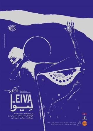 دانلود آلبوم جدید گروه دارکوب با نام لیوا
