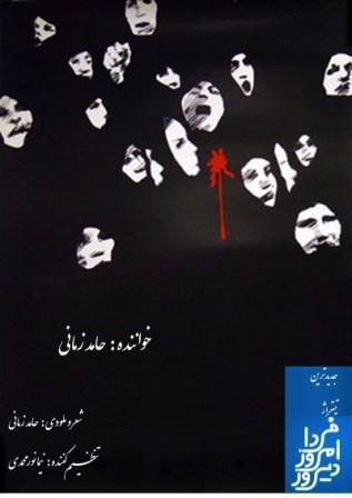 Hamed Zamani Farda Emroz Diroz دانلود حامد زمانی/آهنگ دیروز امروز فردا