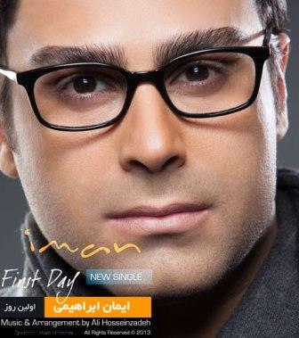 دانلود آهنگ جدید ایمان ابراهیمی به نام اولین روز