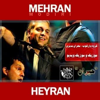 دانلود موزیک ویدیو مهران مدیری (دارکوب باند) به نام حیران