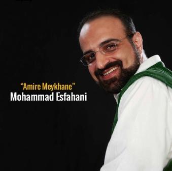 دانلود آهنگ جدید دکتر محمد اصفهانی با نام امیر میخانه