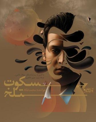 دانلود تیزر ویدیو آلبوم جدید محمد فکار به نام سکوت تلخ
