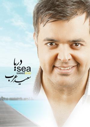 دانلود آلبوم جدید سعید عرب با نام دریا