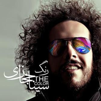 دانلود اهنگ جدید سینا حجازی به نام رنگ
