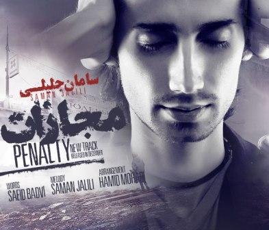 آلبوم جدید سامان جلیلی مجازات