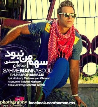 دانلود آهنگ جدید سامان محمدی به نام سهم من نبود