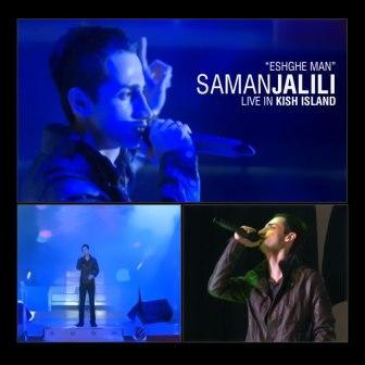 دانلود اجرای زنده آهنگ عشق من با صدای سامان جلیلی