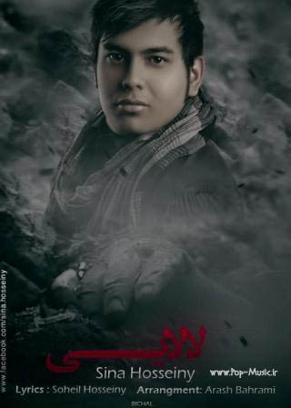 Sina%20Hosseiny دانلود آهنگ جدید سینا حسینی به نام لالایی