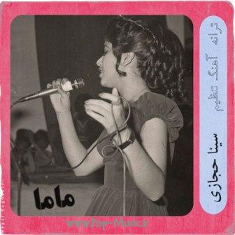 دانلود آهنگ جدید سینا حجازی به نام ماما
