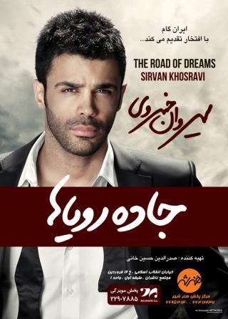 دانلود دموی آلبوم جدید سیروان خسروی به نام جاده رویاها