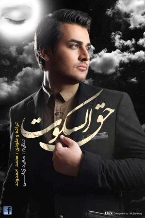 دانلود آهنگ جدید محمد احمدوند بنام حق السکوت