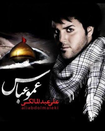 Ali+Abdolmaleki+ +Amoo+ +Abbas دانلود دو آهنگ علی عبدالمالکی با نام های عمو عباس و علی اصغر