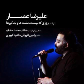 دانلود دو آهنگ جدید علیرضا عصار به نام های روزی که نیست و دشت های و بادگیر ها