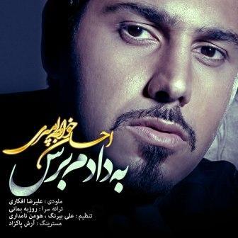Ehsan+KhajehAmiri+ +Tasavor+Naboodanet دانلود موزیک ویدیو جدید احسان خواجه امیری با نام به دادم برس