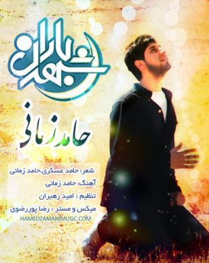 Hamed+Zamani+ +ShahreBaran دانلود آهنگ جدید حامد زمانی به نام شهر باران