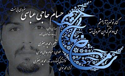 دانلود آهنگ جدید حسام حاجی عباسی به نام سفره بی منت