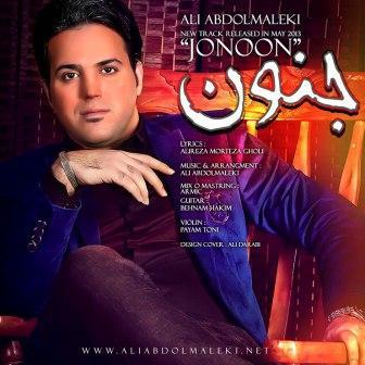 دانلود آهنگ جنون از علی عبدالمالکی