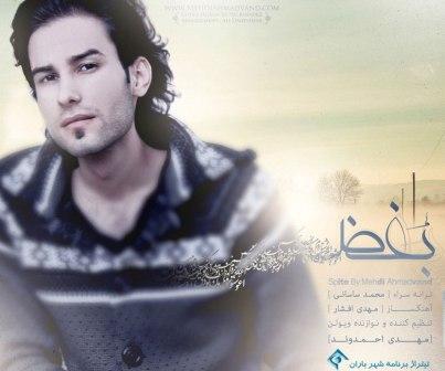 http://dl.pop-music.ir/images/Tir92/Mehdi+Ahmadvand+-+Boghz.jpg