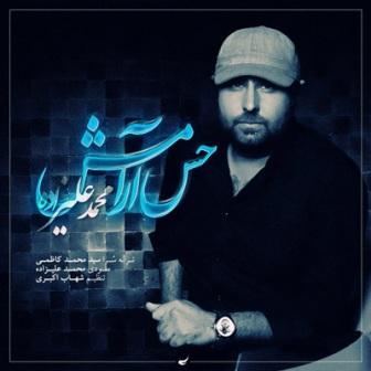 Mohammad%20Alizadeh%20 %20Hesse%20Aramesh دانلود آهنگ جدید محمد علیزاده بنام حس آرامش
