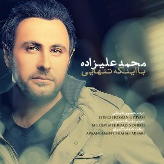 دانلود آهنگ جدید محمد علیزاده با نام با اینکه تنهایی