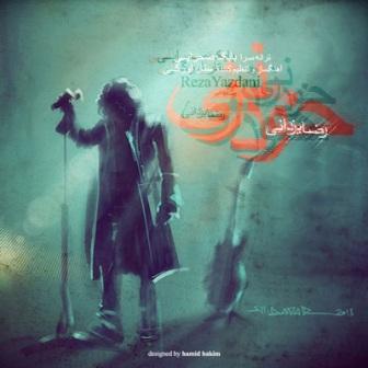 آهنگ جدید رضا یزدانی به نام خود زنی