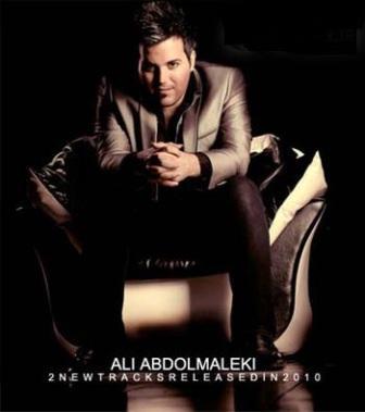 آهنگ فدات بشم - علی عبدالمالکی