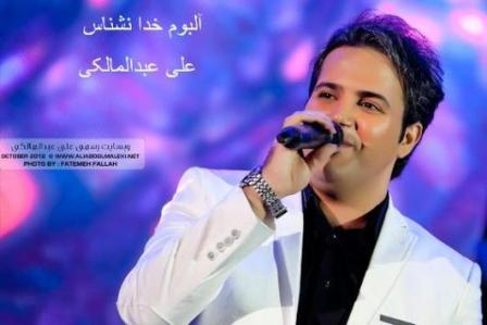 دانلود آهنگ خدانشناس با صدای علی عبدالمالکی