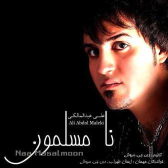 abdolmalekii Na+Mosalman دانلود آلبوم علی عبدالمالکی به نام نا مسلمون