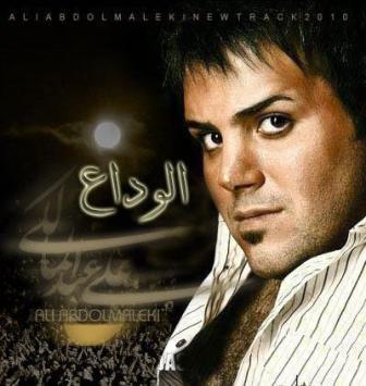 دانلود آهنگ الوداع از علی عبدالمالکی