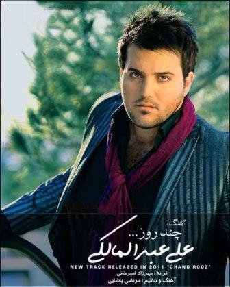 دانلود آهنگ چند روز با صدای علی عبدالمالکی