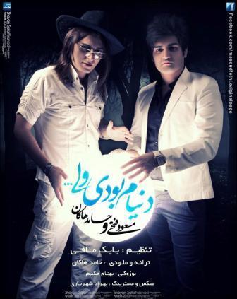 دانلود آهنگ جدید مسعود فتحی و حامد هاکان به نام دنیام بودی ولی