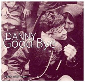 دانلود آهنگ جدید دنی موسوی به نام خداحافظ