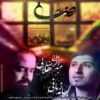 imamreza دانلود آهنگ جدید حامد زمانی به نام امام رضا
