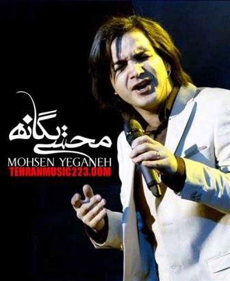 دانلود کنسرت محسن یگانه در برج میلاد