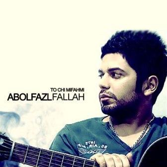 دانلود آهنگ جدید ابوافضل فلاح به نام تو چی میفهمی