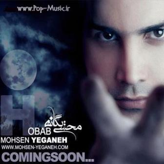 دانلود دموی آلبوم جدید محسن یگانه با نام حباب